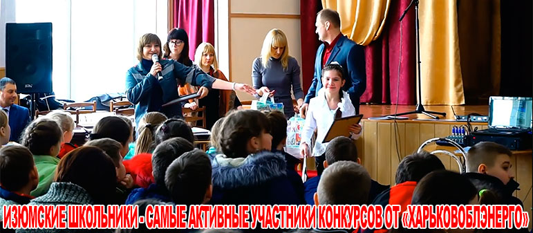 Изюмские школьники — самые активные участники конкурсов от «Харьковоблэнерго»