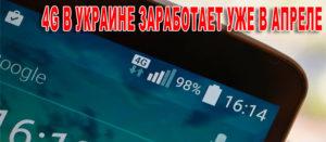 4G в Украине заработает уже в апреле