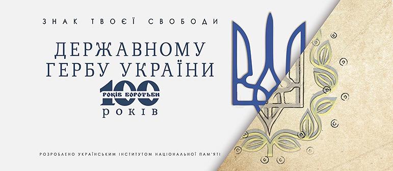 100 лет утверждения Трезубца Государственным гербом Украинской Народной Республики