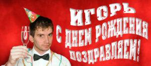 Игорь - с Днем Рождения!