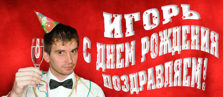 Игорь — с Днем Рождения!