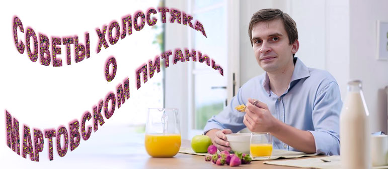 Советы холостяка о мартовском питании