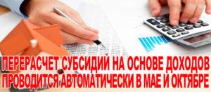Перерасчет субсидий на основе доходов проводится автоматически в мае и октябре