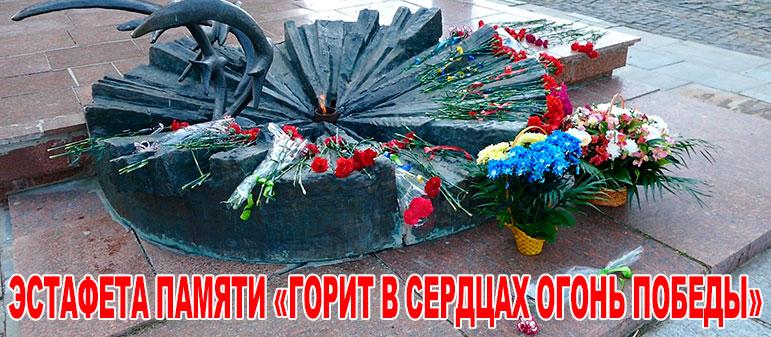 Эстафета памяти «Горит в сердцах огонь Победы» [фото]