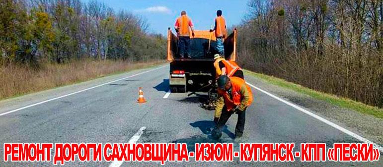Под Изюмом ремонтируют автодороги