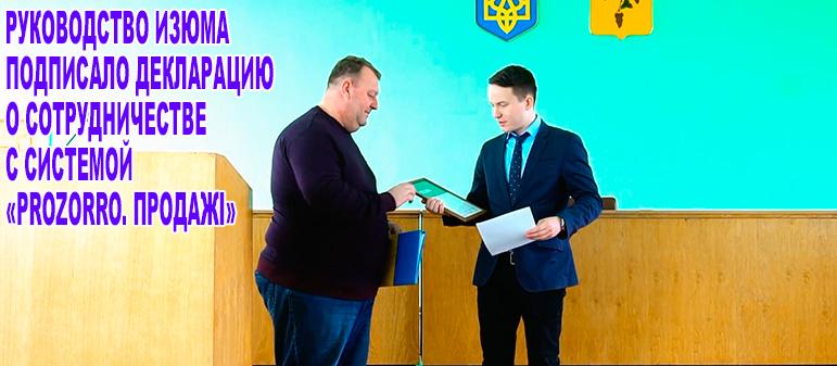 Руководство Изюма подписало декларацию о сотрудничестве с системой «ProZorro. Продажі»