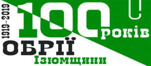Вековой юбилей газеты «Обрії Ізюмщини»