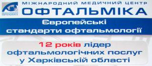 25 апреля в Изюме состоится бесплатная диагностика зрения