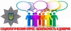 Социологический опрос - безопасность и доверие