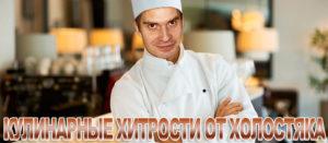 Кулинарные хитрости от холостяка в воскресный день