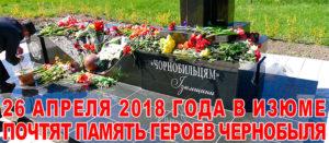 26 апреля 2018 года в Изюме почтят память героев Чернобыля