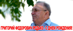 Григорий Федорович Редько - С Днем Рождения!