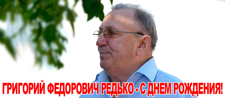 Григорий Федорович Редько — С Днем Рождения!