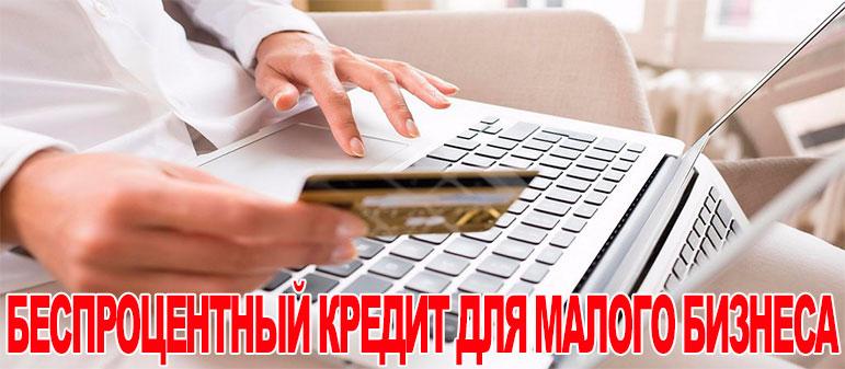 Объявлен конкурс на беспроцентный кредит для малого бизнеса