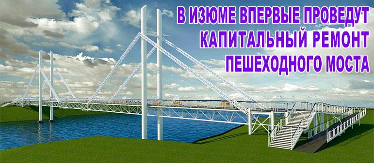В Изюме впервые проведут капитальный ремонт пешеходного моста