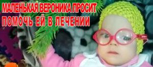 Маленькая Вероника просит помочь ей в лечении!