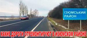 Какие дороги отремонтируют в Изюмском районе