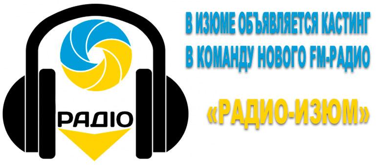 В Изюме объявляется кастинг в команду нового FM-радио «Радио-Изюм»