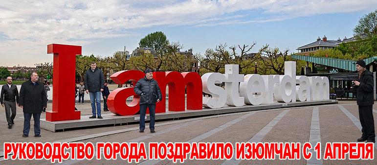 Руководство города поздравило изюмчан с 1 апреля