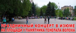 Праздничный концерт в Изюме на площади у памятника генерала Волоха