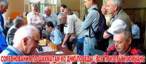 Соревнования по шахматам ко Дню Победы - все призеры изюмчане