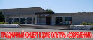 Праздничный концерт в Доме культуры «Современник» [видео]