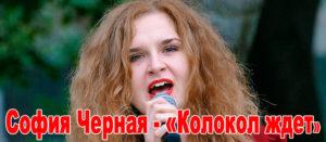 София Черная - «Колокол ждет»