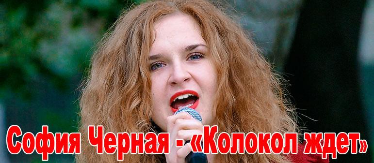 София Черная — «Колокол ждет»