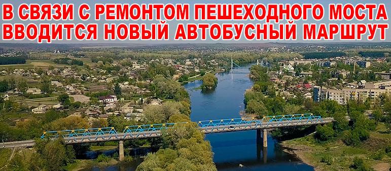 В связи с ремонтом пешеходного моста вводится новый автобусный маршрут