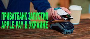 ПриватБанк запустил Apple Pay в Украине