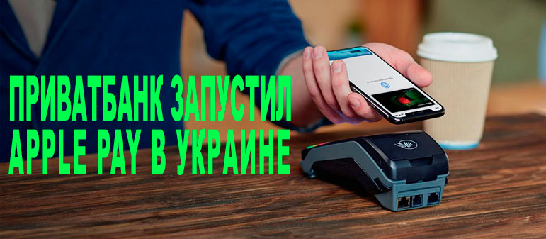 ПриватБанк запустил Apple Pay в Украине