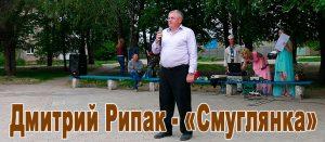 Дмитрий Рипак - «Смуглянка»