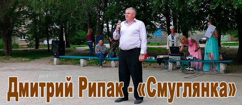 Дмитрий Рипак — «Смуглянка»
