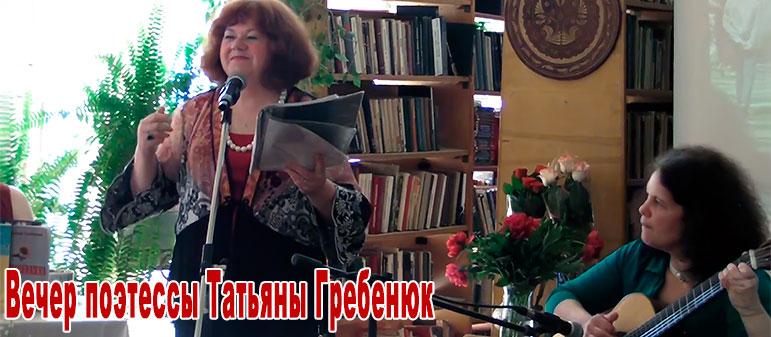 Бенефис изюмской поэтессы Тятьяны Гребенюк