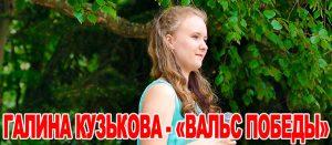Галина Кузькова - «Вальс Победы»