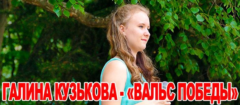 Галина Кузькова — «Вальс Победы»