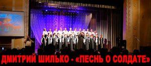 Дмитрий Шилько - «Песнь О Солдате»