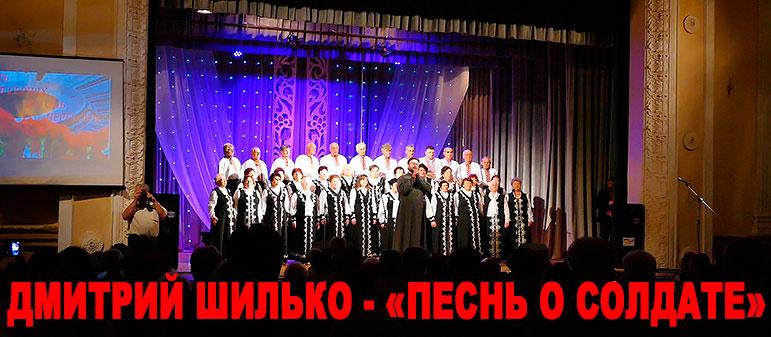 Дмитрий Шилько — «Песнь О Солдате»