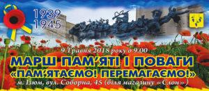 В честь праздника Победы в Изюме пройдет МАРШ ПАМЯТИ И УВАЖЕНИЯ