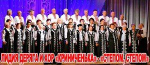 Лидия Деряга и хор «Криниченька» - «Степом, степом»