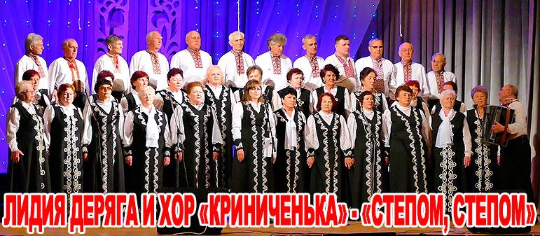 Лидия Деряга и хор «Криниченька» — «Степом, степом»