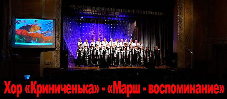 Хор «Криниченька» — «Марш — воспоминание»