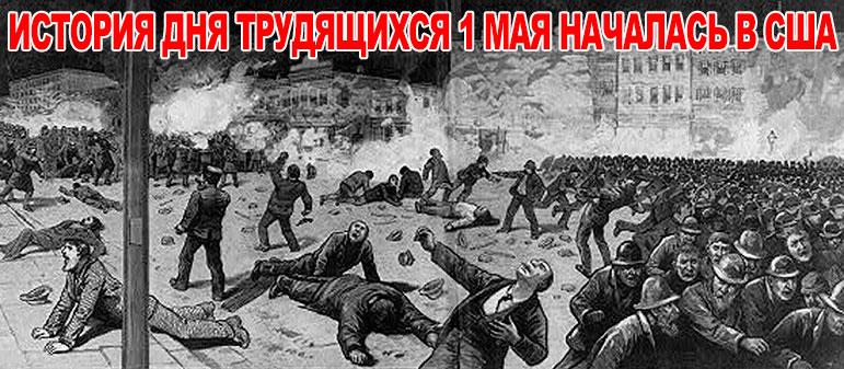История Дня трудящихся 1 мая началась в США