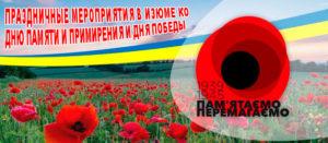 Праздничные мероприятия в Изюме Ко Дню памяти и примирения и Дня Победы