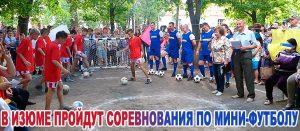 В Изюме пройдут соревнования по мини-футболу в зачет общегородской Спартакиады