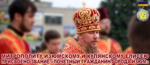 Митрополиту Изюмскому и Купянскому Елисею присвоено звание «Почетный гражданин города Изюм»