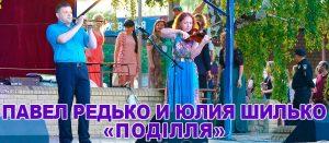 Юлия Шилько и Павел Редько - «Поділля»