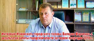 Интервью Изюмского городского головы Валерия Марченко о результатах работы городской власти за первое полугодие 2018 г.