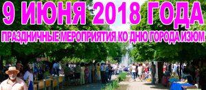 Праздничные мероприятия к 337-й годовщине со дня основания города Изюм «Поздравляем, Изюм!»