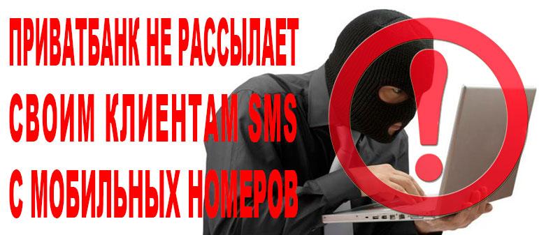 ПриватБанк не рассылает своим клиентам SMS с мобильных номеров